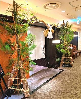 はや瀬(ホテルメトロポリタン仙台内)