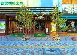 東北福祉大学仙台駅東口キャンパス