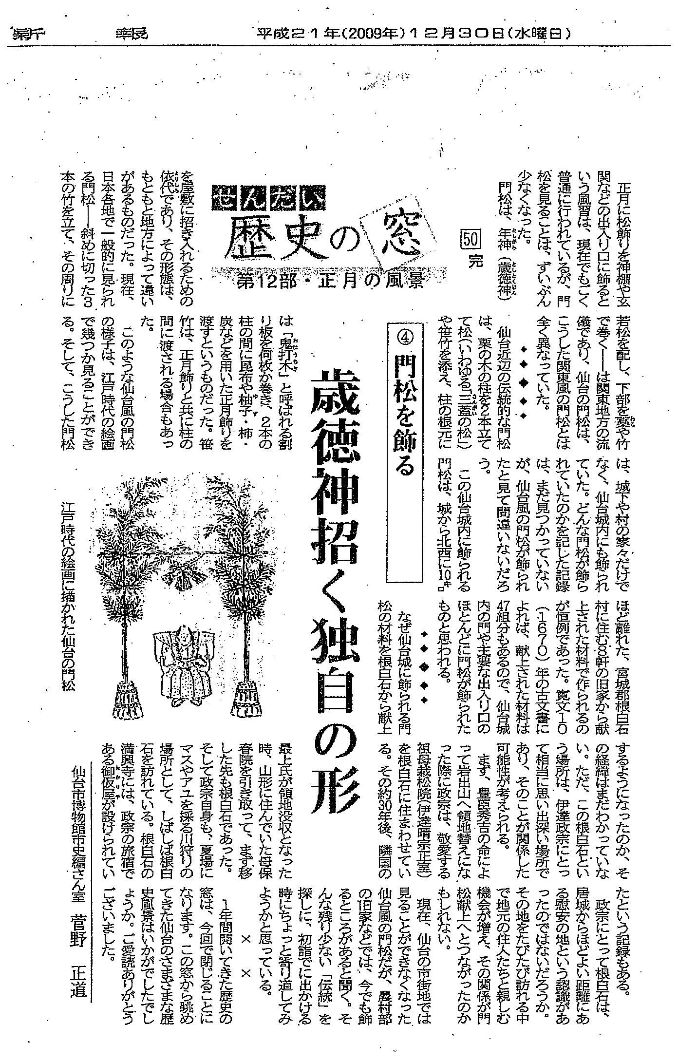 河北新報 2009年12月30日付