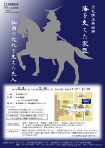 2104_rekisikouza_4dan_chirashi.pdfのサムネイル